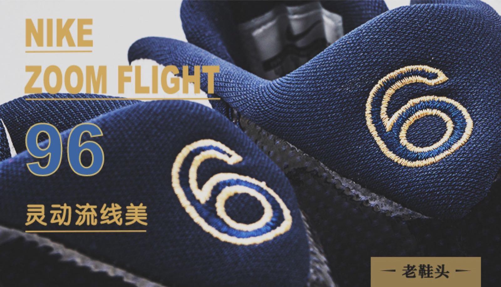 #老鞋头# 灵动流线美 NIKE ZOOM FLIGHT 96