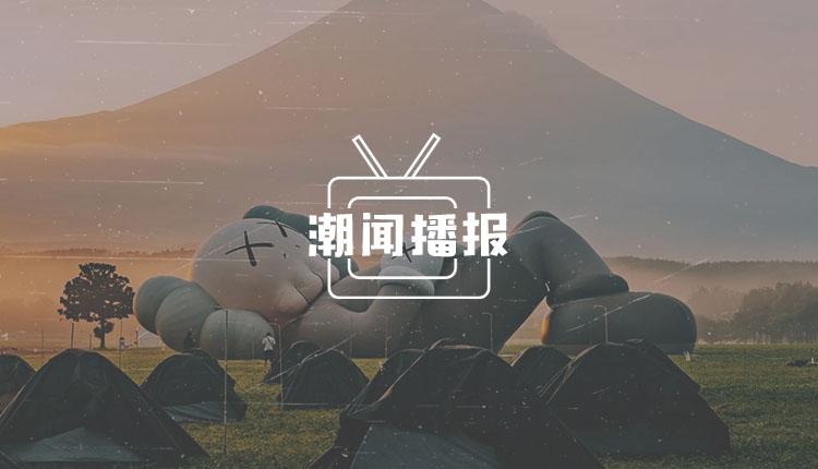 潮闻播报丨《Kaws:Hoilday》第四站今日登陆日本富士山!