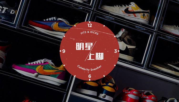 明星上脚丨Nike SB Dunk 正式回潮